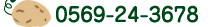半田本社0569-24-3678